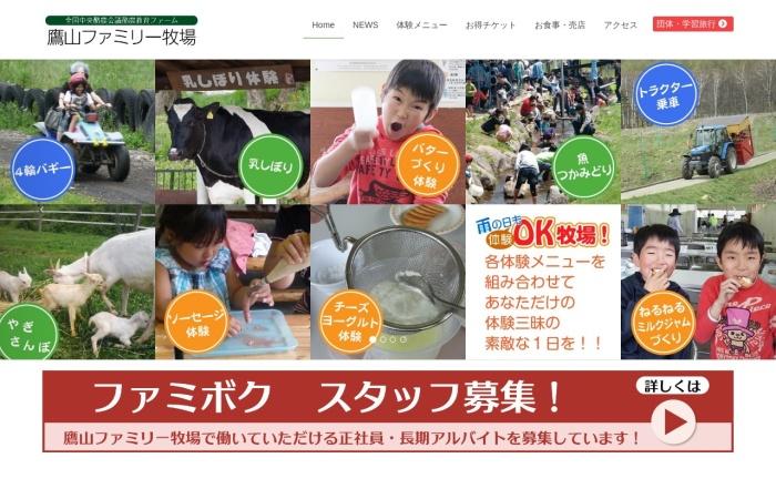 Screenshot of www.famiboku.jp