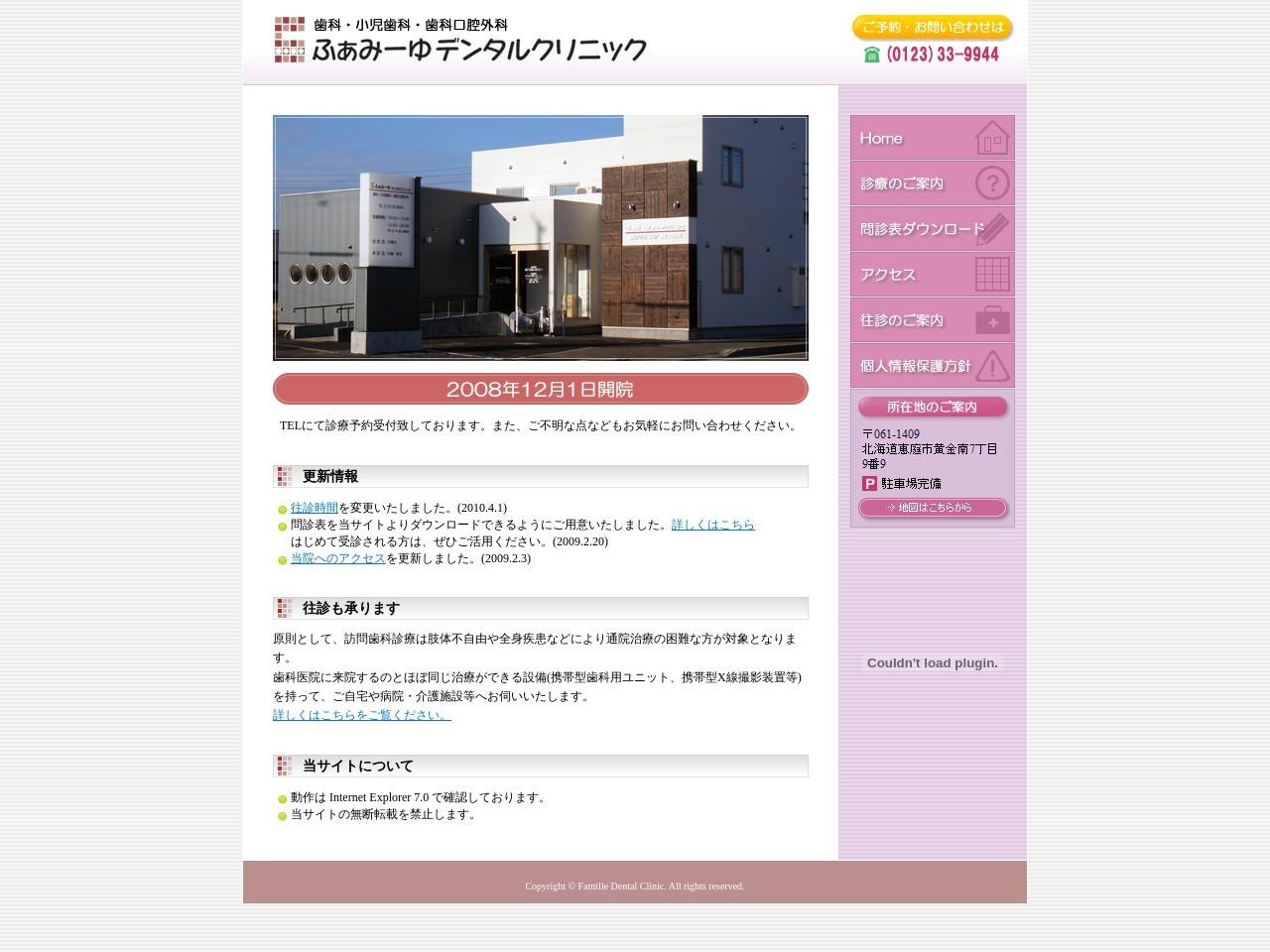 医療法人  ふぁみーゆデンタルクリニック (北海道恵庭市)