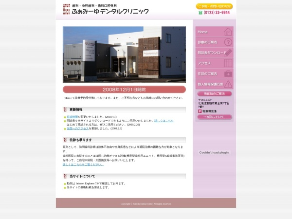 http://www.famille.dr-clinic.jp/