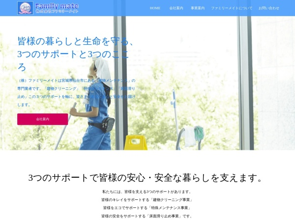 Screenshot of www.family-mate.co.jp