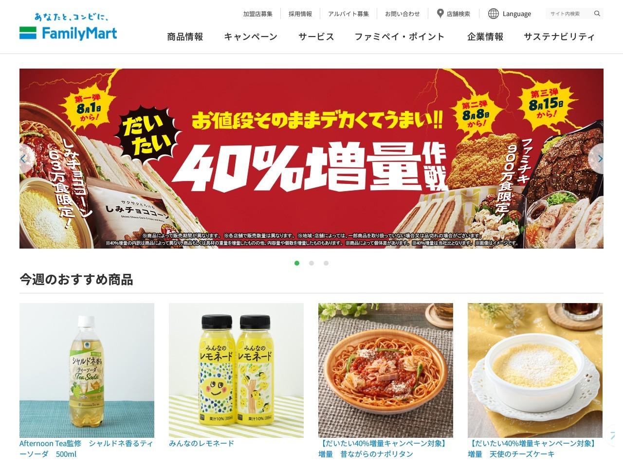 Screenshot of www.family.co.jp