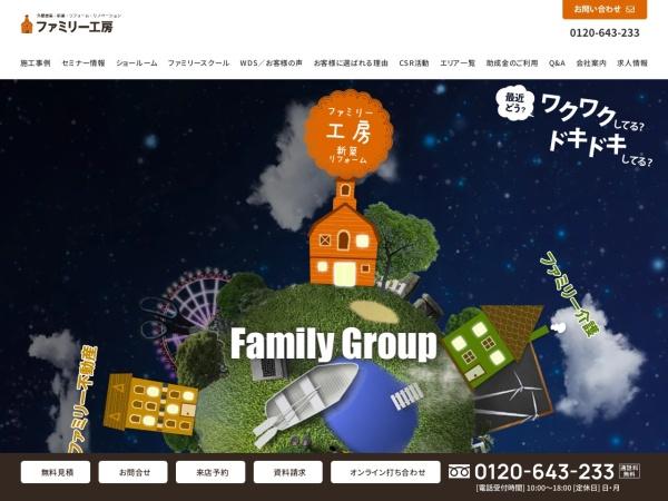 Screenshot of www.familykobo-co.jp