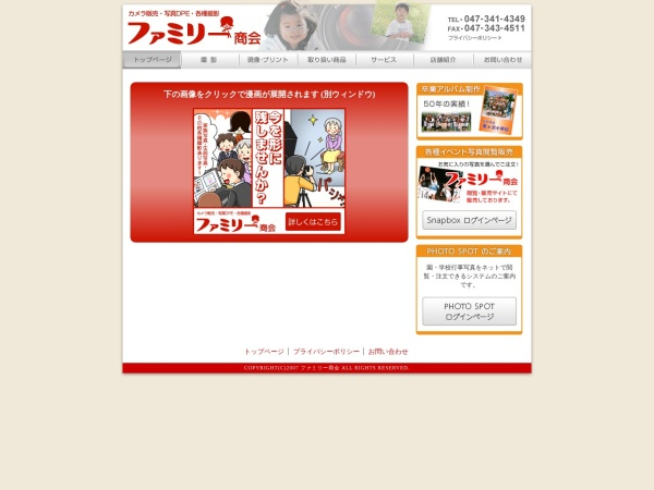 Screenshot of www.familyshoukai.com