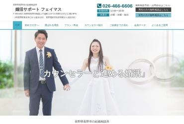 Screenshot of www.famous-nagano.jp
