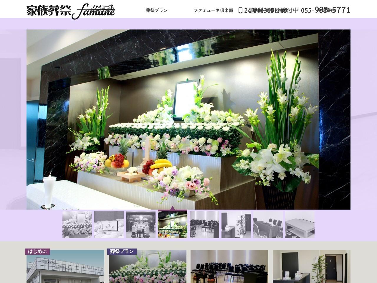 家族葬祭ファミューネ下香貫ホール