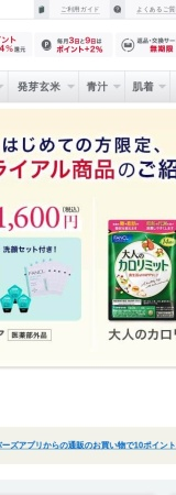 http://www.fancl.co.jp/index.html