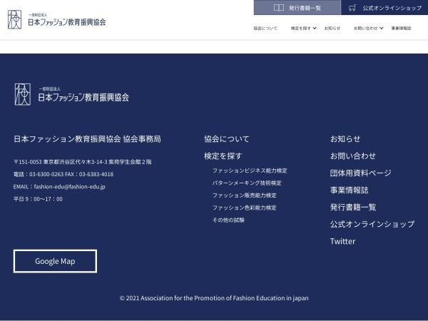 http://www.fashion-edu.jp/sh/sh.html