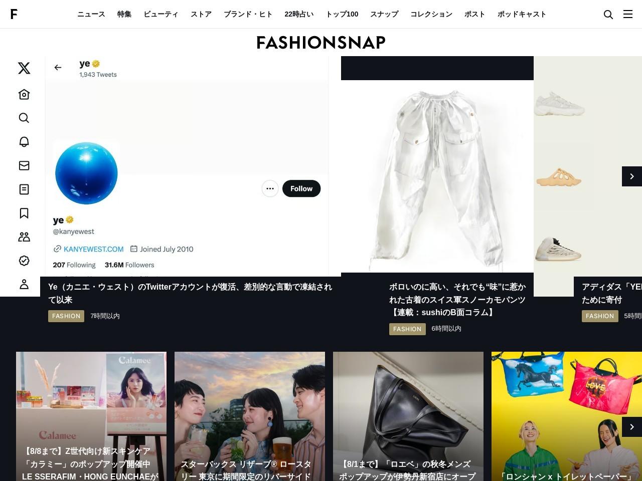 Screenshot of www.fashionsnap.com