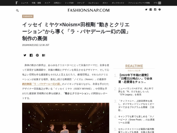 http://www.fashionsnap.com/inside/isseymiyake-noism-dgt/