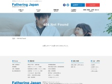 Screenshot of www.fathering.jp
