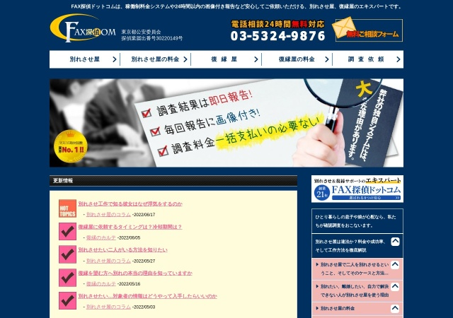 Screenshot of www.faxtantei.com