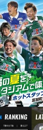 Screenshot of www.fc-gifu.com