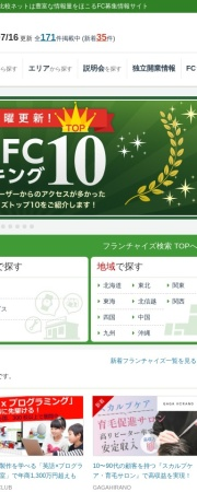Screenshot of www.fc-hikaku.net