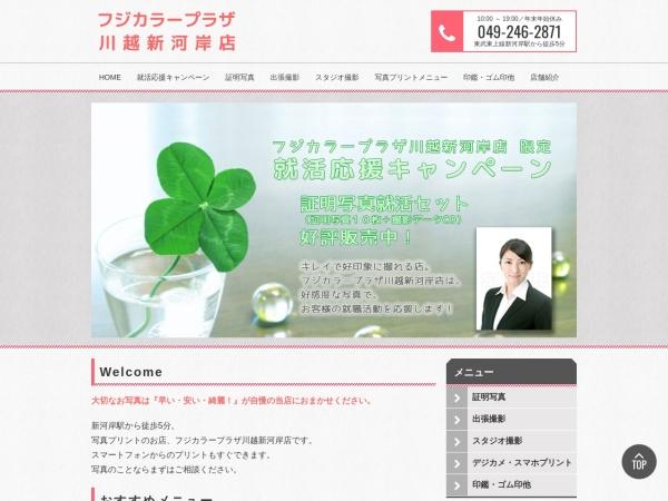 Screenshot of www.fc-plaza.com