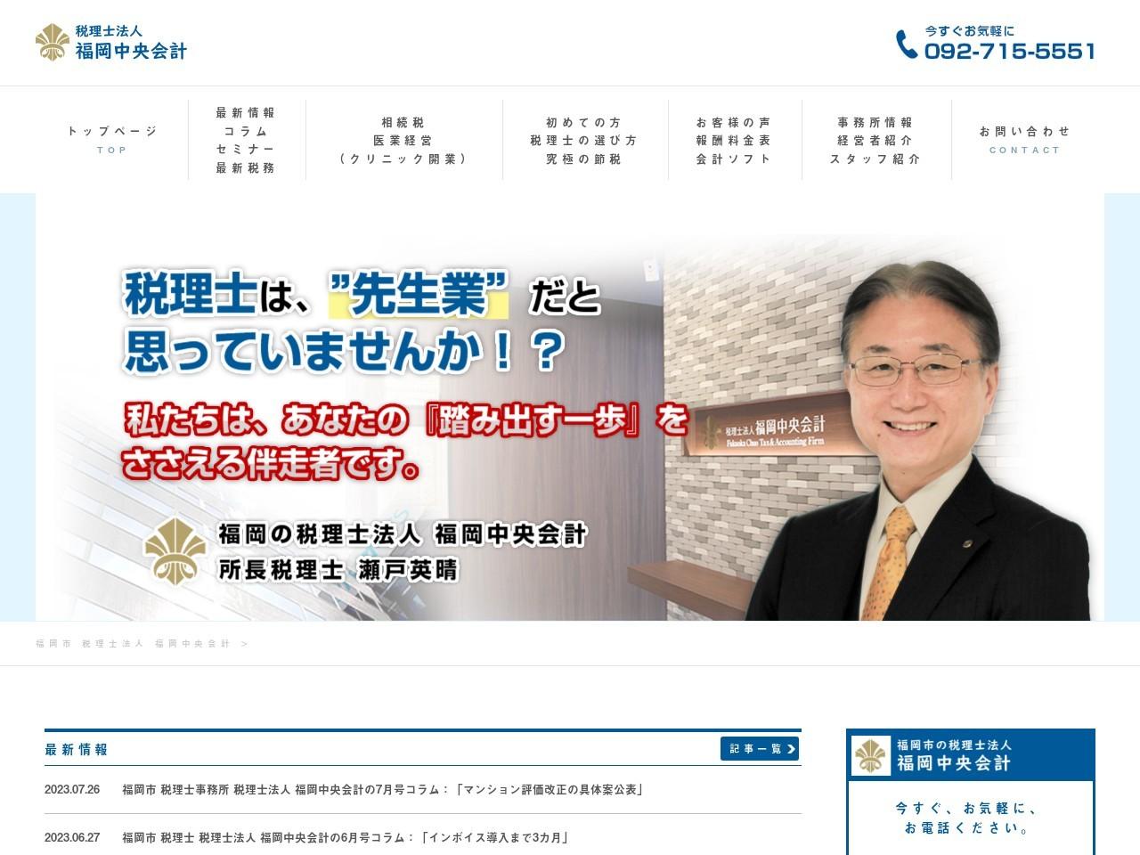 福岡中央会計(税理士法人)