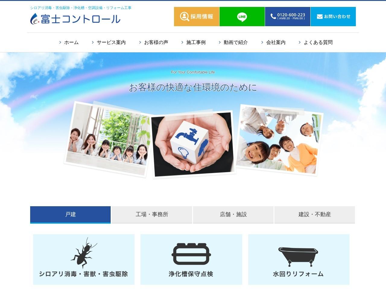 富士コントロール株式会社行田営業所