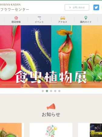 Screenshot of www.fcofuna-kanagawa.jp
