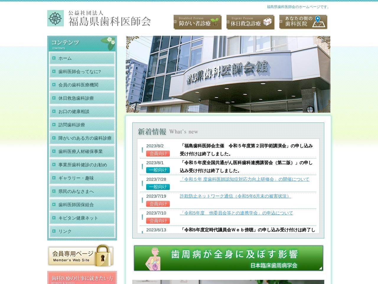 中島歯科医院 (福島県河沼郡会津坂下町)