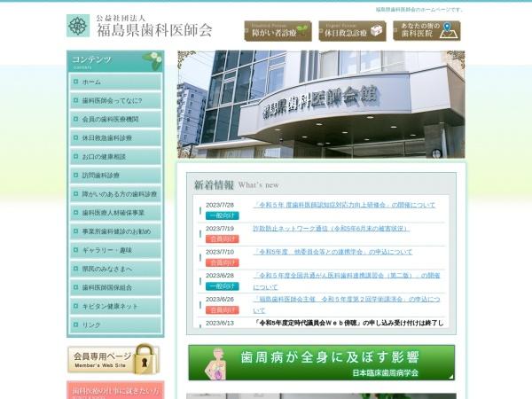 Screenshot of www.fda-online.or.jp