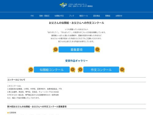 Screenshot of www.fdc.gr.jp