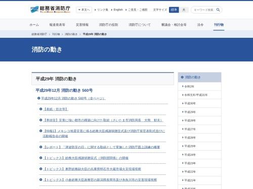 http://www.fdma.go.jp/concern/publication/ugokiList29.html