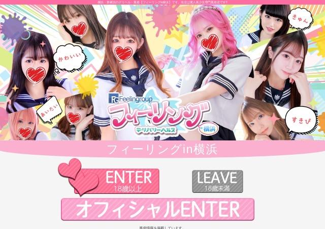 横浜フィーリング