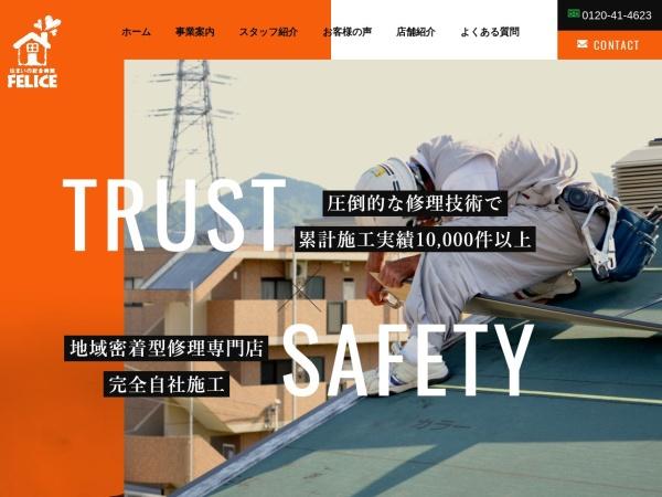 Screenshot of www.felice-co.jp