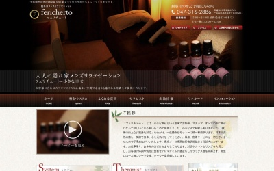 Screenshot of www.fericherto.com