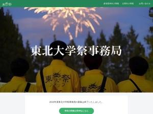 http://www.festa-tohoku.org/