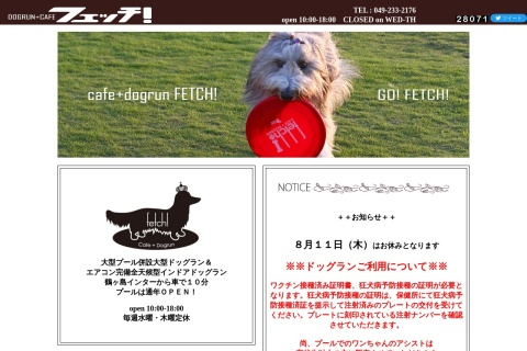 Screenshot of www.fetch-cafe.com