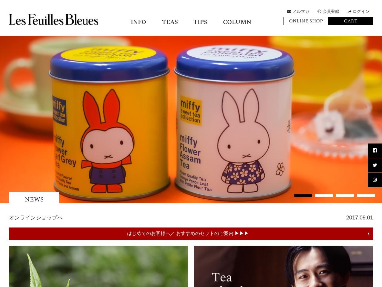日本発の紅茶ブランド会社 フィーユ・ブルー:Les Feuilles Bleues