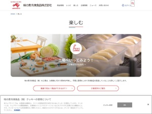 http://www.ffa.ajinomoto.com/study/campaign/index.php?action=campaign_outline&id=180