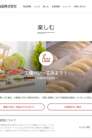 http://www.ffa.ajinomoto.com/study/campaign/index.php?action=campaign_outline&id=187