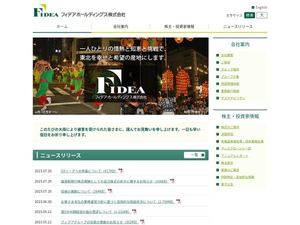 Screenshot of www.fidea.co.jp