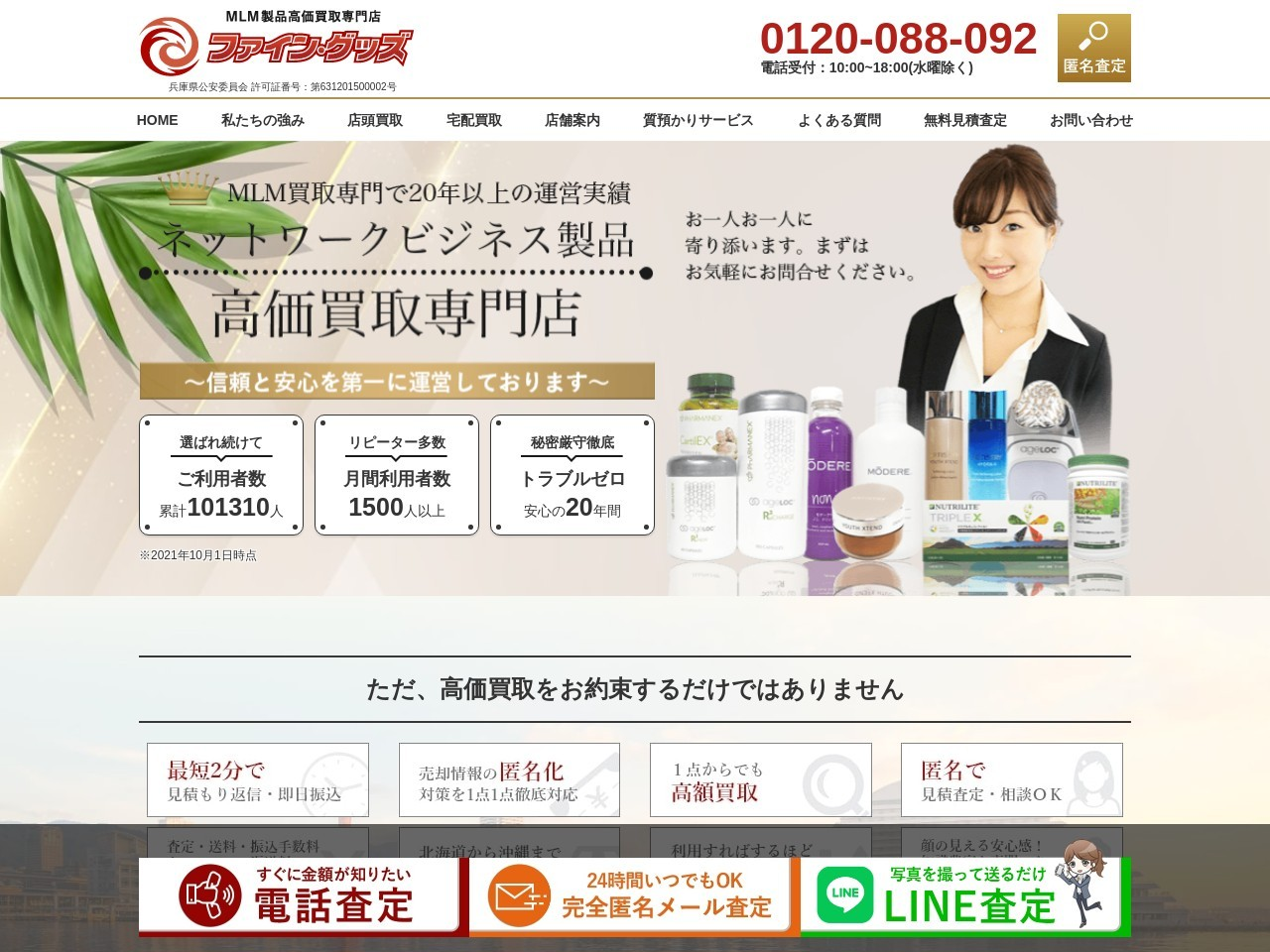 MLM製品の高価買取専門店【ファイングッズ】