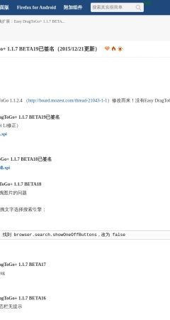 http://www.firefox.net.cn/forum/viewtopic.php?t=29894