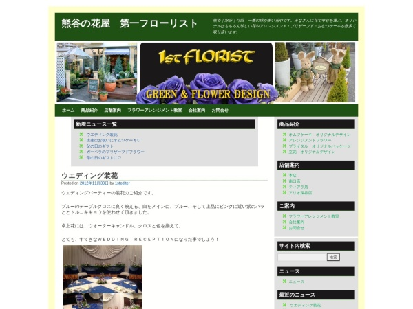 Screenshot of www.firstflorist.co.jp