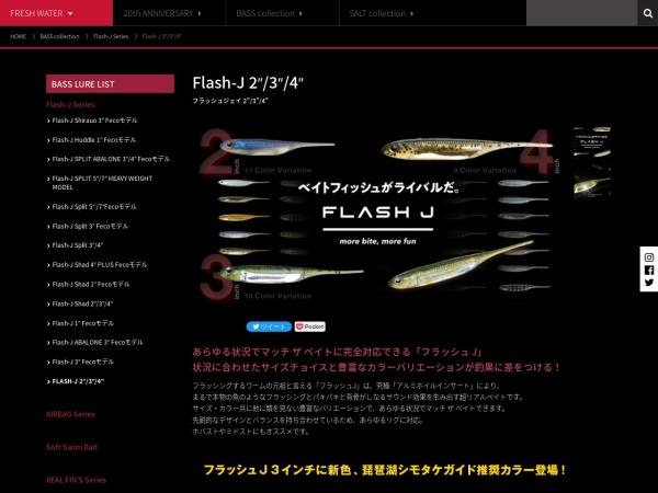 http://www.fisharrow.co.jp/8/
