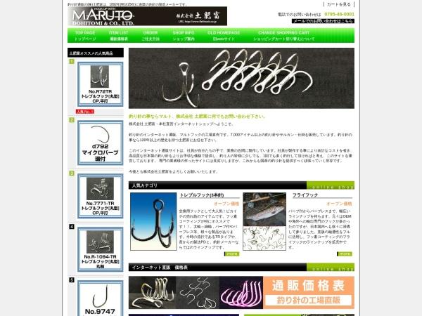 Screenshot of www.fishhook.co.jp