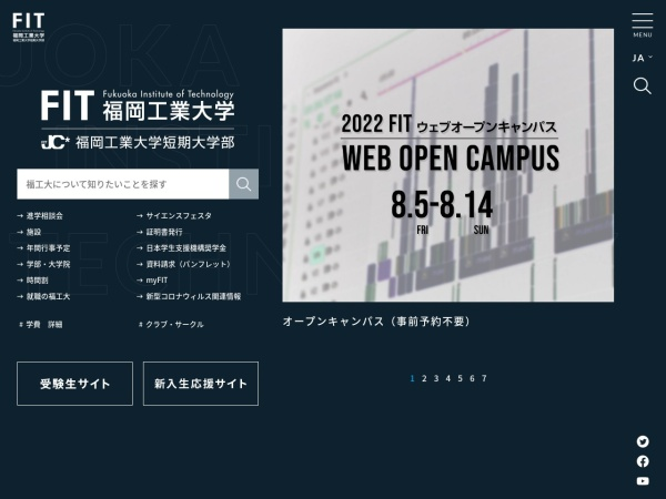 Screenshot of www.fit.ac.jp