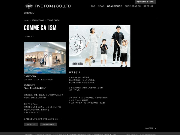 http://www.fivefoxes.co.jp/brand/comme-ca-ism.html