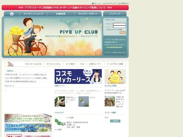 Screenshot of www.fiveup.co.jp