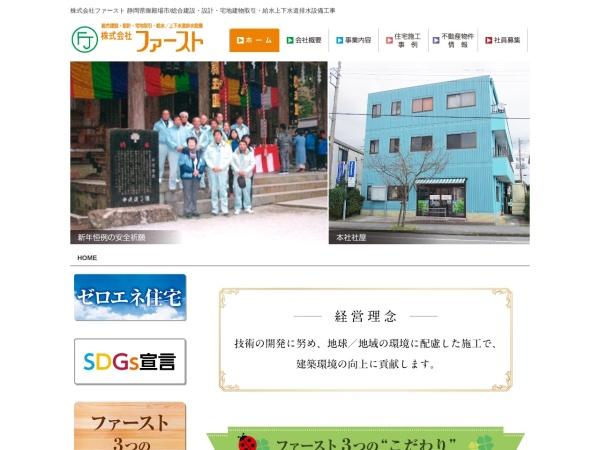 http://www.fj-first.co.jp