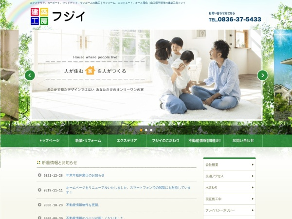 Screenshot of www.fj-home.com