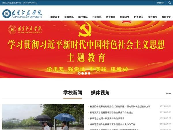 Screenshot of www.fjjxu.edu.cn