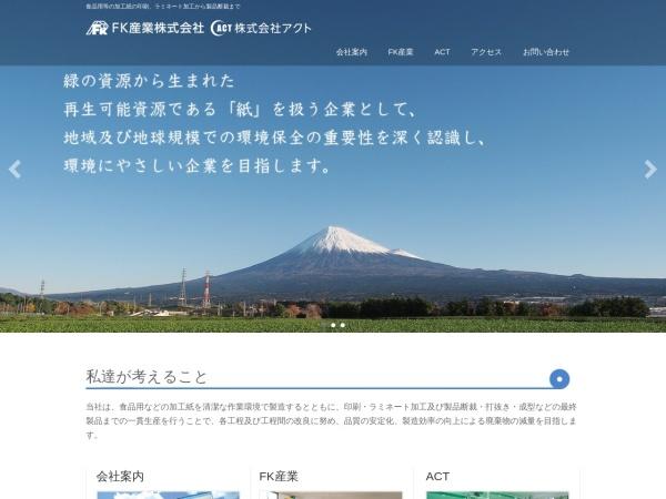 http://www.fk-act.co.jp/