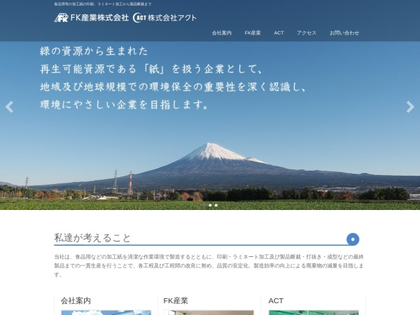 Screenshot of www.fk-act.co.jp