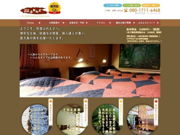 Screenshot of www.fk-yakushima.jp
