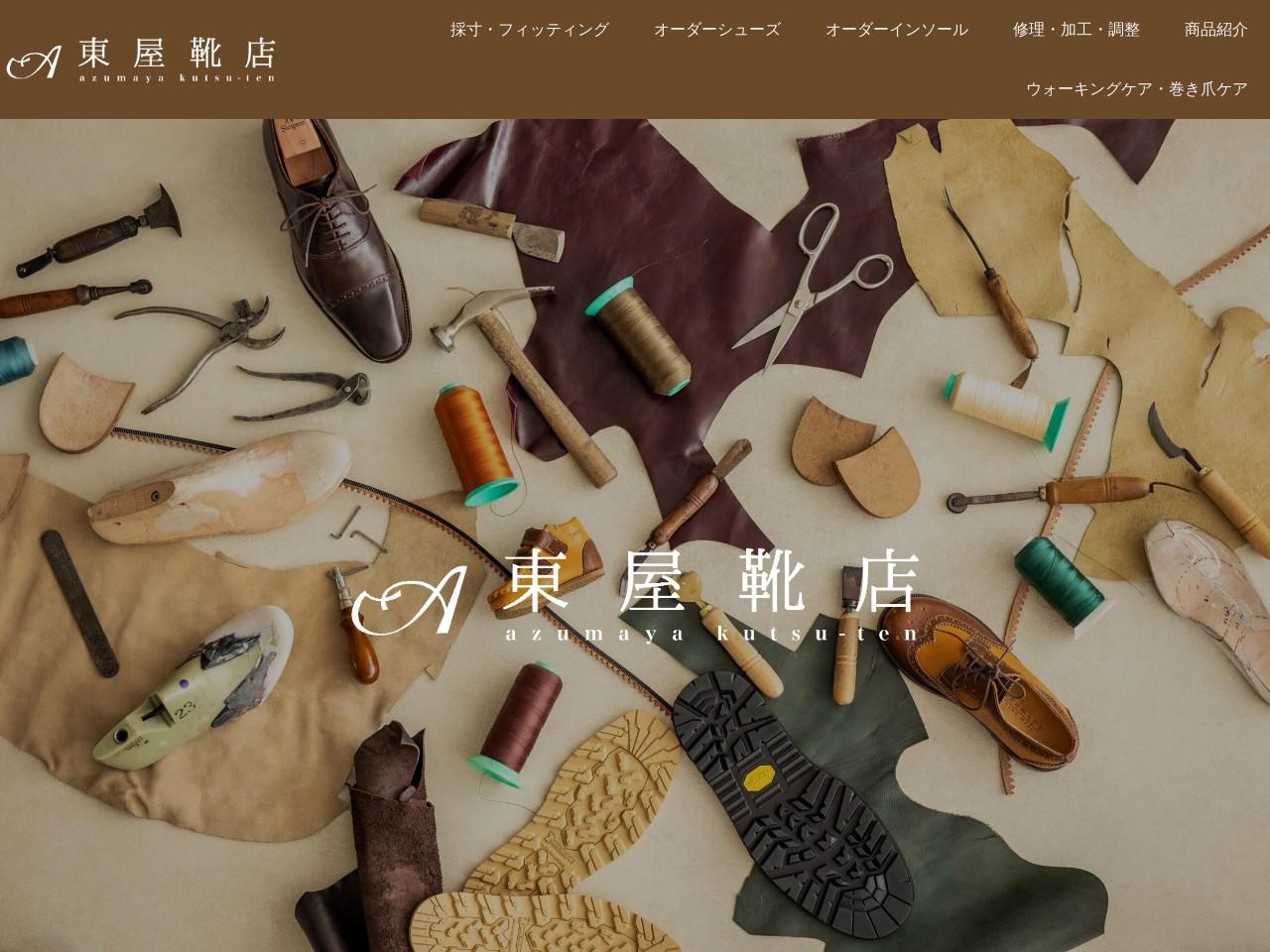【東屋靴店】ウォーキングシューズ、カジュアルシューズ等の製造、販売
