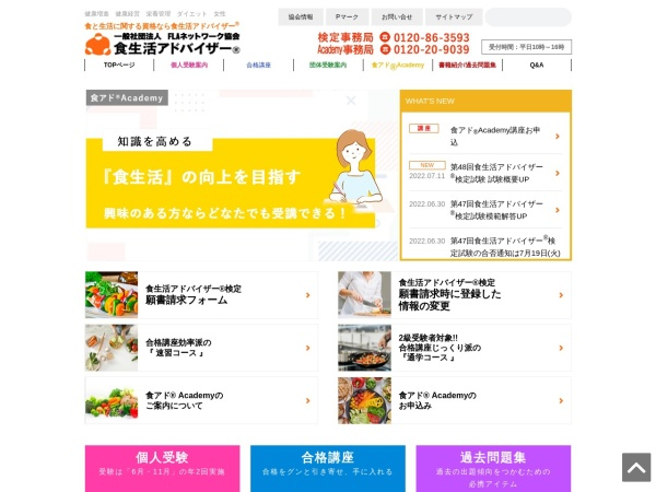 http://www.flanet.jp/